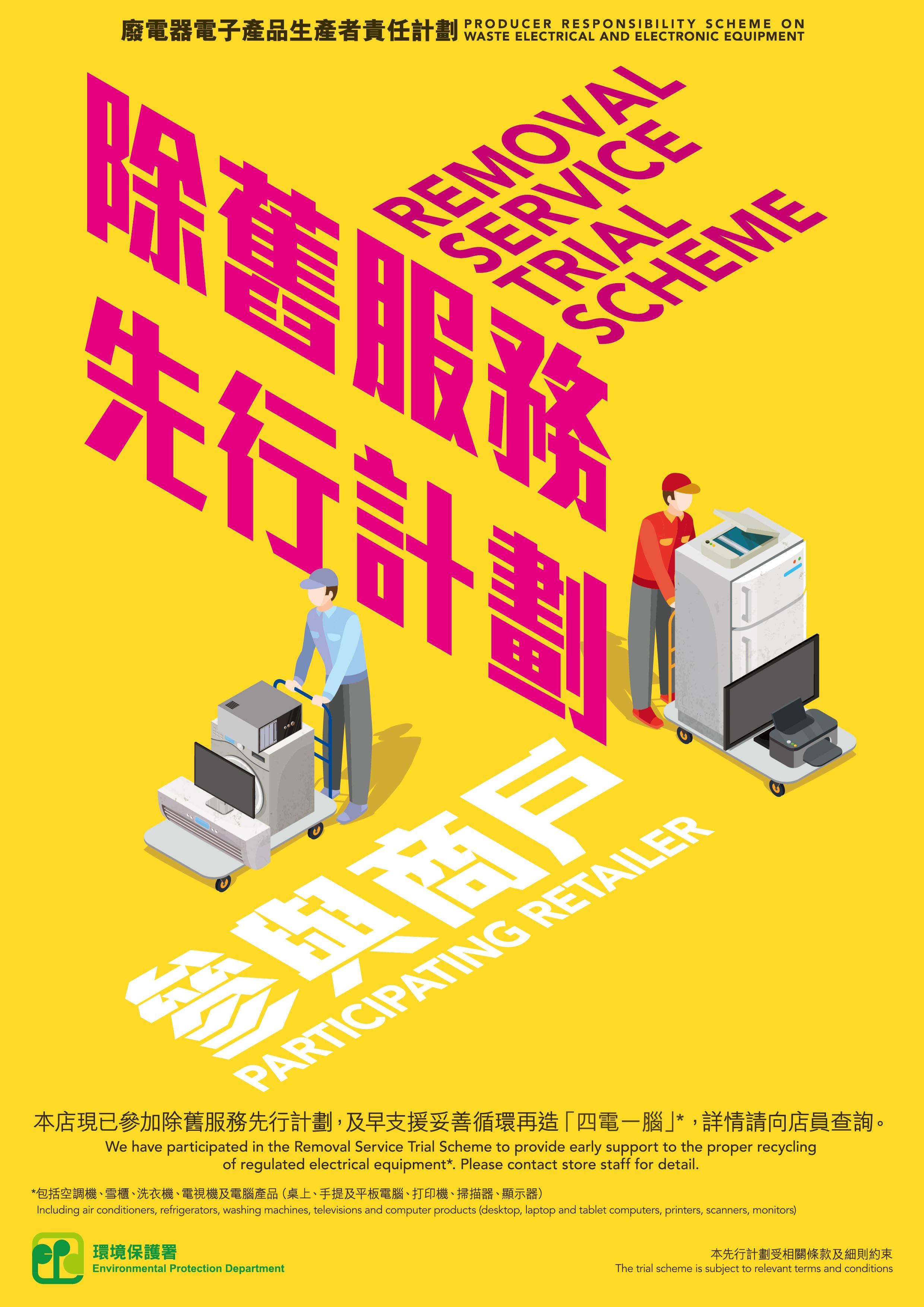 WEEE @ HK